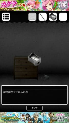 脱出ゲーム 謎解き探偵×仮面助手 〜犯人からの贈り物〜 攻略 245