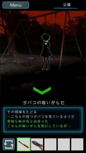烏菜木市奇譚(うなぎしきたん) 『サイン』 攻略 021