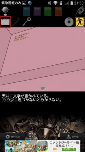 ねじれた愛 攻略 (93)