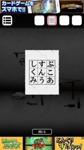 脱出ゲーム 謎解き探偵×仮面助手 〜犯人からの贈り物〜 攻略 334