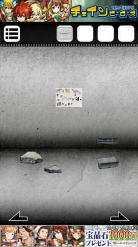 脱出ゲーム 謎解き探偵×仮面助手 〜犯人からの贈り物〜 攻略 231