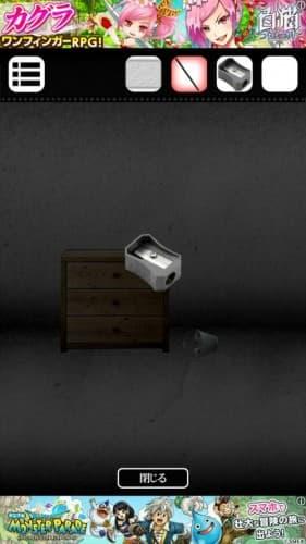 脱出ゲーム 謎解き探偵×仮面助手 〜犯人からの贈り物〜 攻略 247