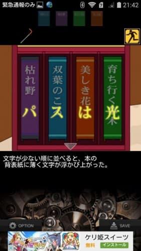 ねじれた愛 攻略 (47)