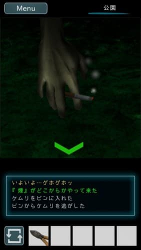 烏菜木市奇譚(うなぎしきたん) 『サイン』 攻略 038