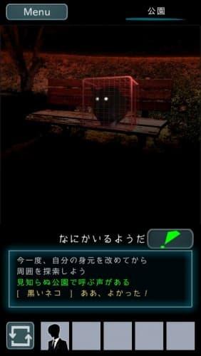 烏菜木市奇譚(うなぎしきたん) 『サイン』 攻略 006