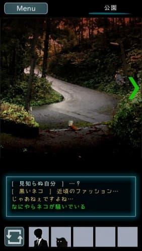 烏菜木市奇譚(うなぎしきたん) 『サイン』 攻略 056