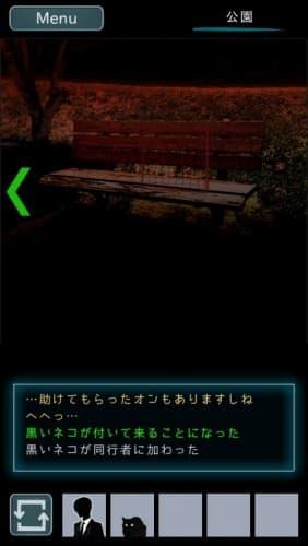 烏菜木市奇譚(うなぎしきたん) 『サイン』 攻略 045