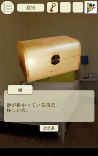 ロストメモリーからの脱出 (6)