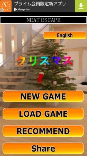 クリスマス 攻略 ニートエスケープ (2)