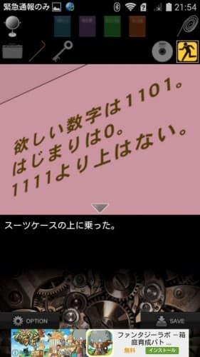 ねじれた愛 攻略 (97)