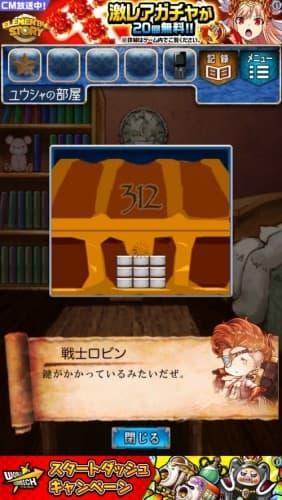 脱出ゲーム RPGからの脱出 275