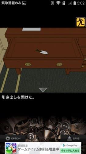 8階の密謀 攻略 014