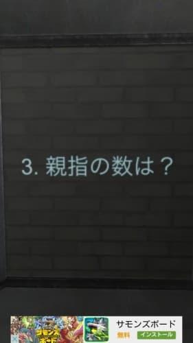 No.□□□□(ナンバーフォースクエア) 攻略 025