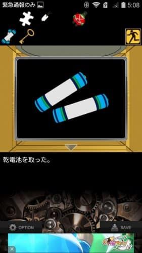 8階の密謀 攻略 052
