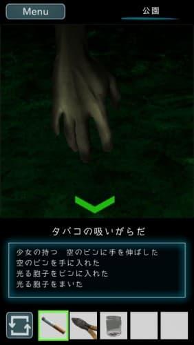 烏菜木市奇譚(うなぎしきたん) 『サイン』 攻略 029