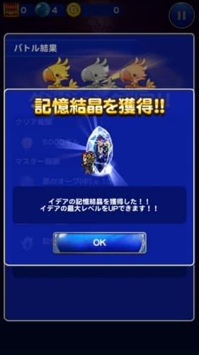FFRK チャレンジイベント 断鎖の覚悟 攻略 その1