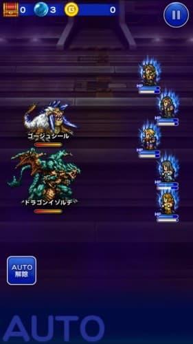 FFRK チャレンジイベント 断鎖の覚悟 攻略