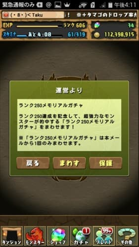 Screenshot_2015-12-04-16-11-44