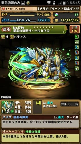 Screenshot_2015-12-06-06-45-27