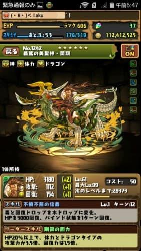 Screenshot_2015-12-06-06-47-00
