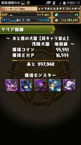 Screenshot_2015-12-07-08-13-43