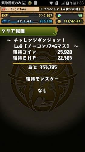 Screenshot_2015-12-11-13-38-29