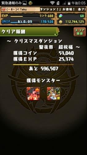 Screenshot_2015-12-15-12-05-40