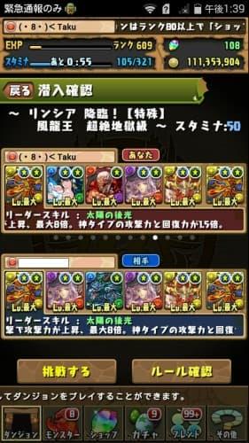 Screenshot_2015-12-21-13-39-32