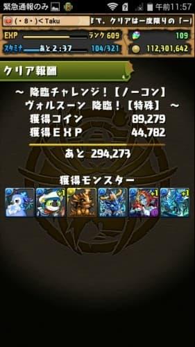 Screenshot_2015-12-23-11-57-43