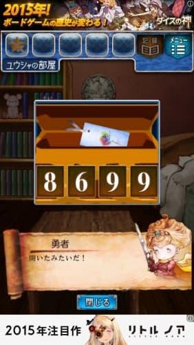 脱出ゲーム RPGからの脱出 036