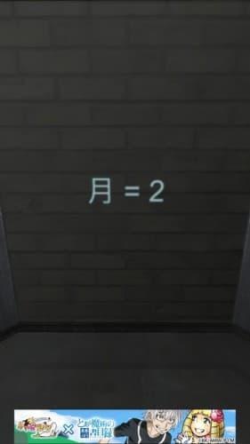 No.□□□□(ナンバーフォースクエア) 攻略 040