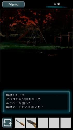 烏菜木市奇譚(うなぎしきたん) 『サイン』 攻略 018