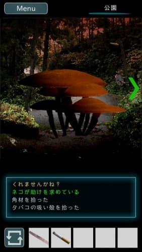 烏菜木市奇譚(うなぎしきたん) 『サイン』 攻略 014