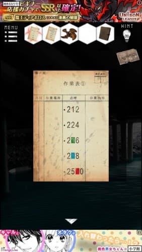 軍艦島からの脱出 攻略 16-20 045
