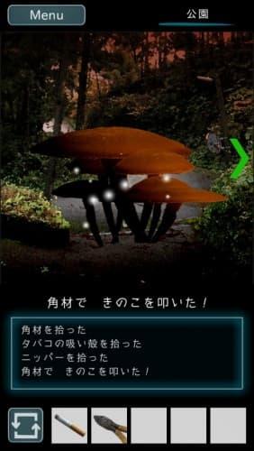 烏菜木市奇譚(うなぎしきたん) 『サイン』 攻略 017