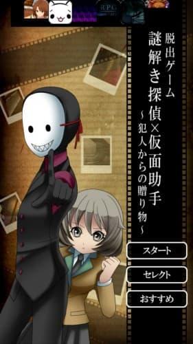 脱出ゲーム 謎解き探偵×仮面助手 〜犯人からの贈り物〜 攻略 001