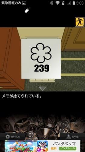 8階の密謀 攻略 021