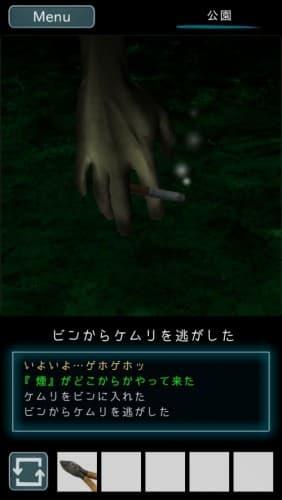 烏菜木市奇譚(うなぎしきたん) 『サイン』 攻略 037