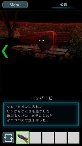 烏菜木市奇譚(うなぎしきたん) 『サイン』 攻略 042