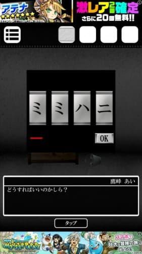 脱出ゲーム 謎解き探偵×仮面助手 〜犯人からの贈り物〜 攻略 253