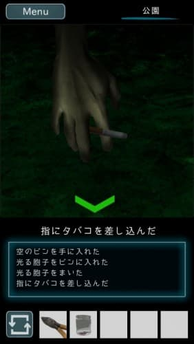 烏菜木市奇譚(うなぎしきたん) 『サイン』 攻略 030