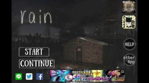 rain -脱出ゲーム- (1)