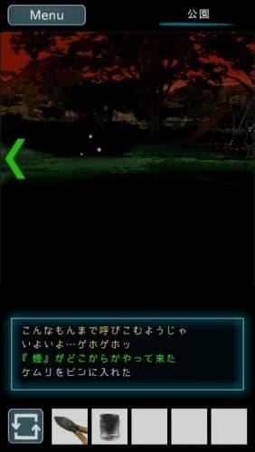 烏菜木市奇譚(うなぎしきたん) 『サイン』 攻略 034