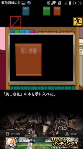 ねじれた愛 攻略 (32)