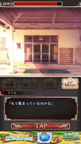 アリスの精神裁判① 002