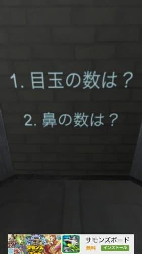No.□□□□(ナンバーフォースクエア) 攻略 026