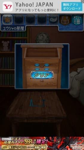 脱出ゲーム RPGからの脱出 056