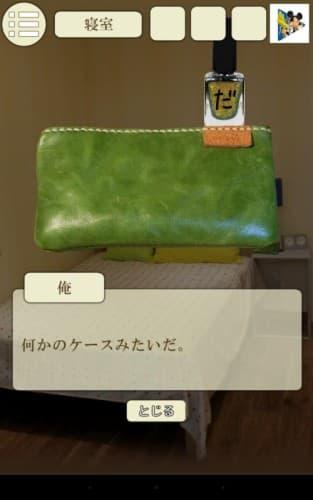ロストメモリーからの脱出 (8)