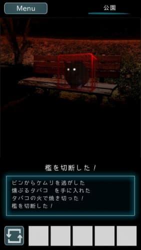 烏菜木市奇譚(うなぎしきたん) 『サイン』 攻略 043