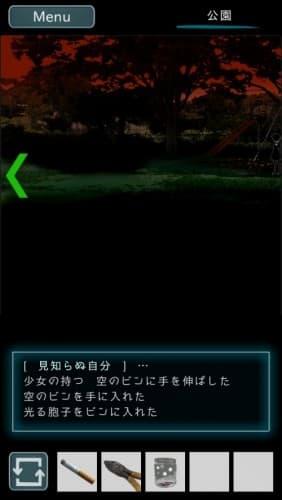 烏菜木市奇譚(うなぎしきたん) 『サイン』 攻略 026